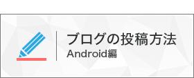 ブログの投稿方法(Android)