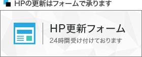 更新サイト